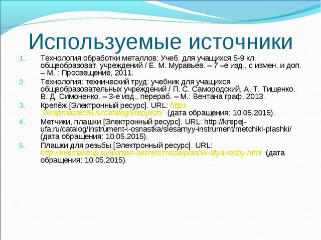 Используемые источники Технология обработки металлов: Учеб. для учащихся 5-9...