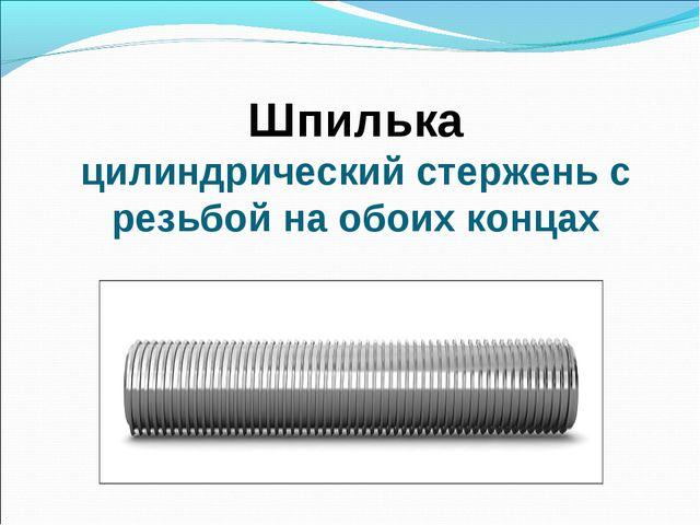 Шпилька цилиндрический стержень с резьбой на обоих концах