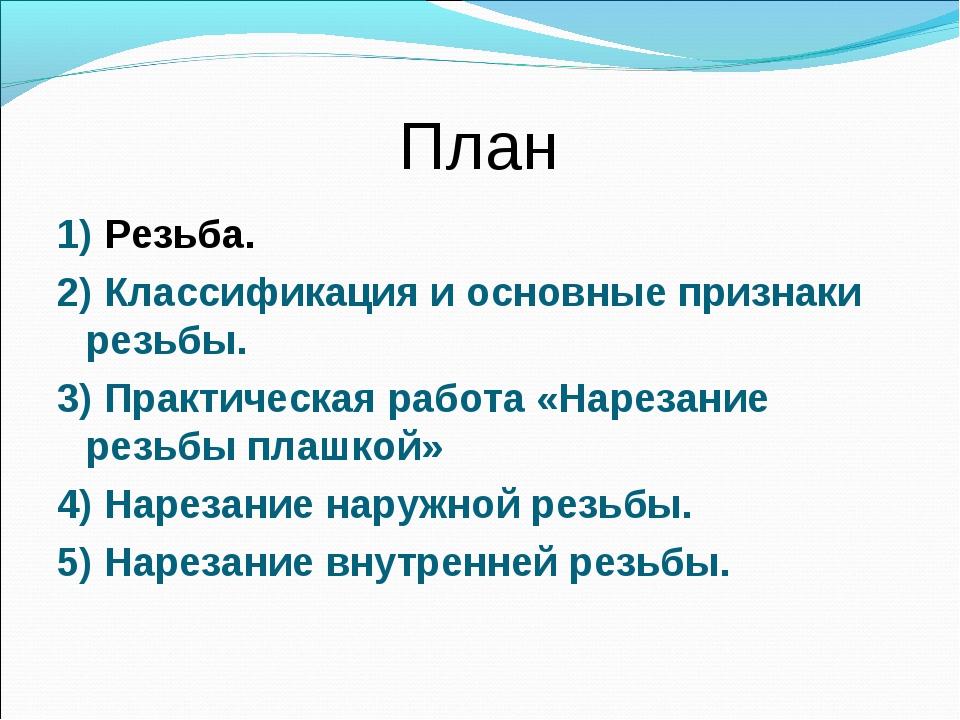 План 1) Резьба. 2) Классификация и основные признаки резьбы. 3) Практическая...
