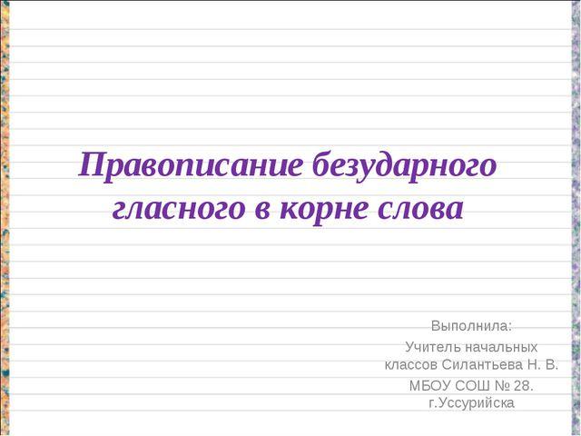 Правописание безударного гласного в корне слова Выполнила: Учитель начальных...