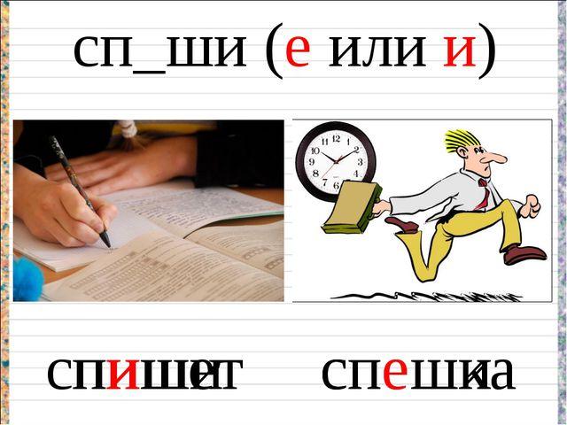 сп_ши (е или и) спиши спеши пишет спешка
