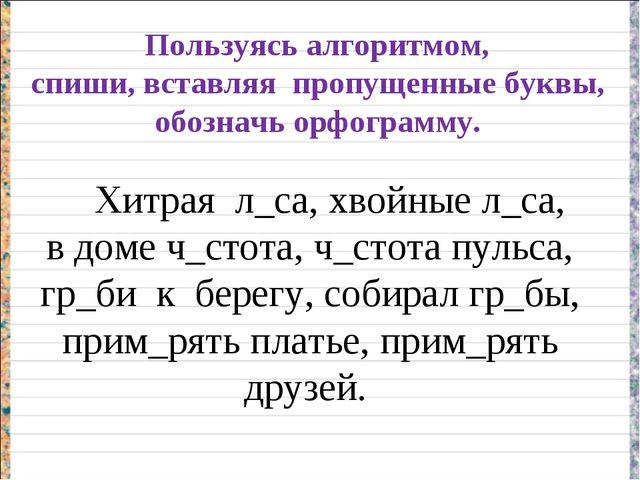 Пользуясь алгоритмом, спиши, вставляя пропущенные буквы, обозначь орфограмму....