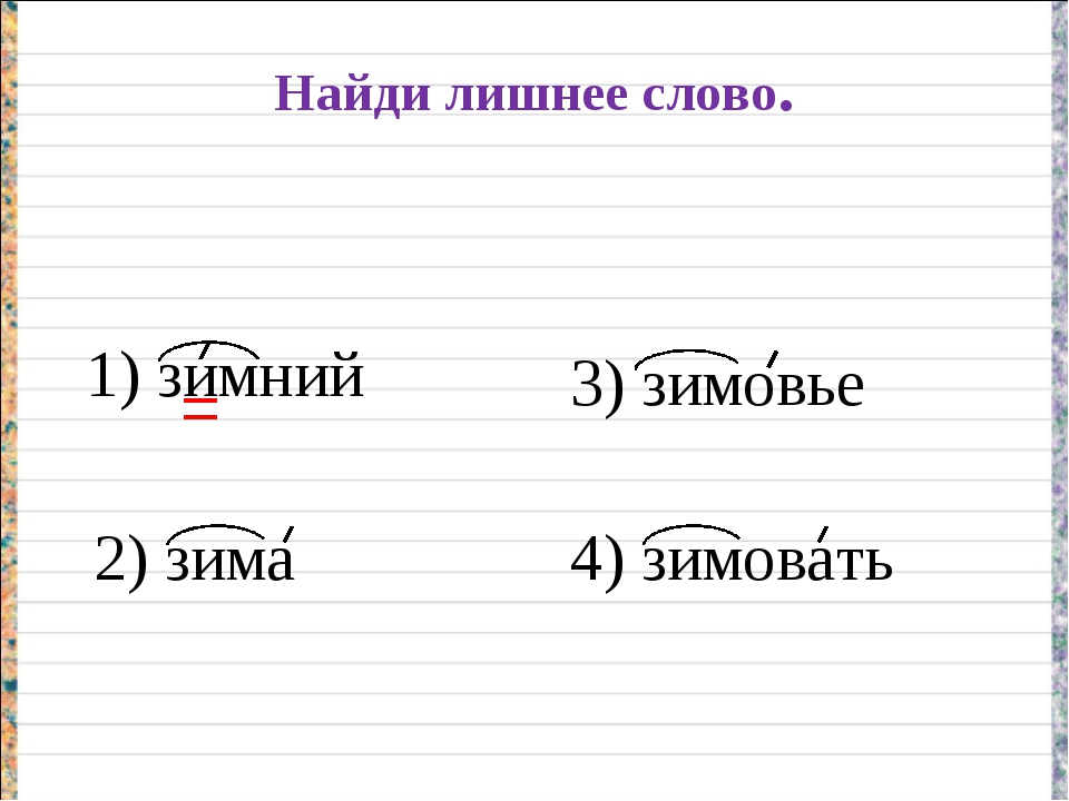 Найди лишнее слово. 1) зимний 2) зима 3) зимовье 4) зимовать