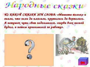 ИЗ КАКОЙ СКАЗКИ ЭТИ СЛОВА: «Мышата только и знали, что пели да плясали, крут