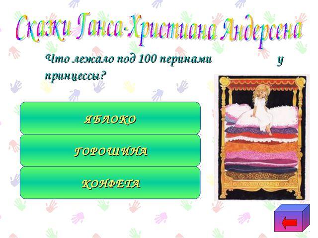 Что лежало под 100 перинами у принцессы? КОНФЕТА ГОРОШИНА ЯБЛОКО