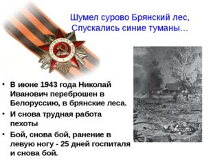 Шумел сурово Брянский лес, Спускались синие туманы… В июне 1943 года Николай