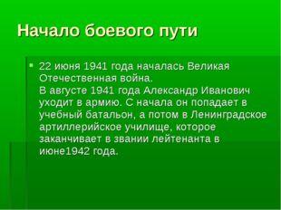 22 июня 1941 года началась Великая Отечественная война. В августе 1941 года А
