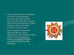 Александр Иванович принимал участие в освобождении Калужской и Смоленской обл