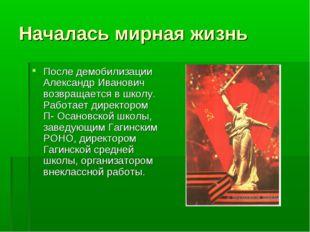 Началась мирная жизнь После демобилизации Александр Иванович возвращается в ш