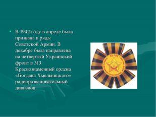 В 1942 году в апреле была призвана в ряды Советской Армии. В декабре была нап