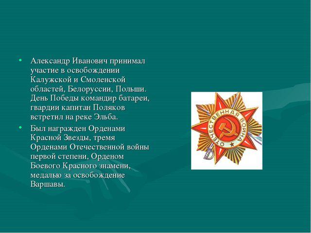 Александр Иванович принимал участие в освобождении Калужской и Смоленской обл...