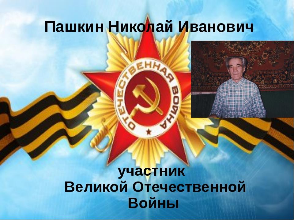 Пашкин Николай Иванович участник Великой Отечественной Войны