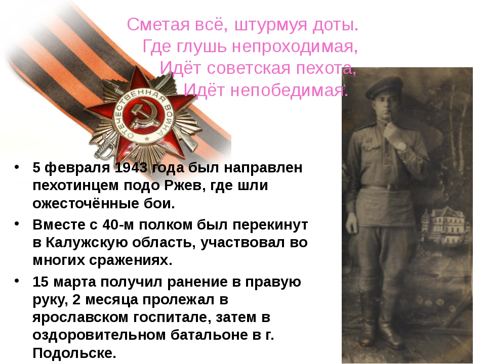 Сметая всё, штурмуя доты. Где глушь непроходимая, Идёт советская пехота, Идё...