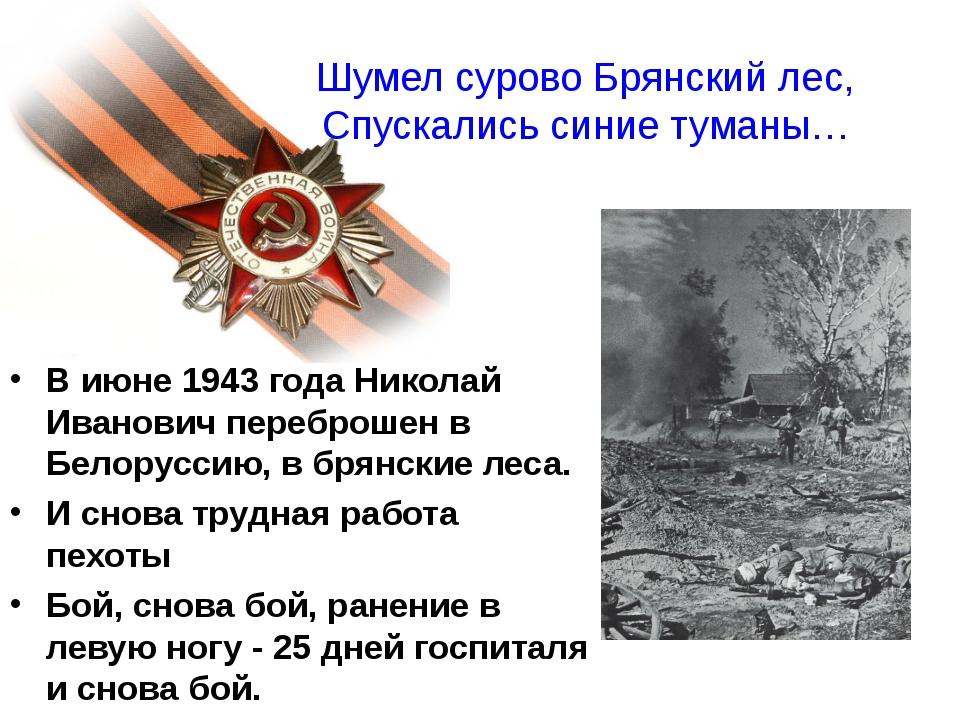 Шумел сурово Брянский лес, Спускались синие туманы… В июне 1943 года Николай...