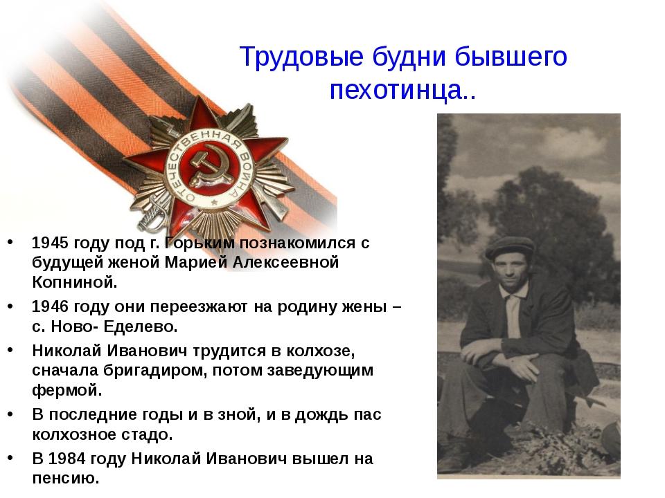 Трудовые будни бывшего пехотинца.. 1945 году под г. Горьким познакомился с бу...