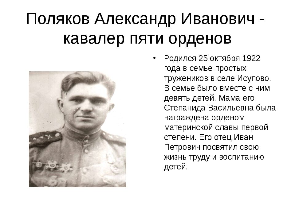 Поляков Александр Иванович - кавалер пяти орденов Родился 25 октября 1922 год...