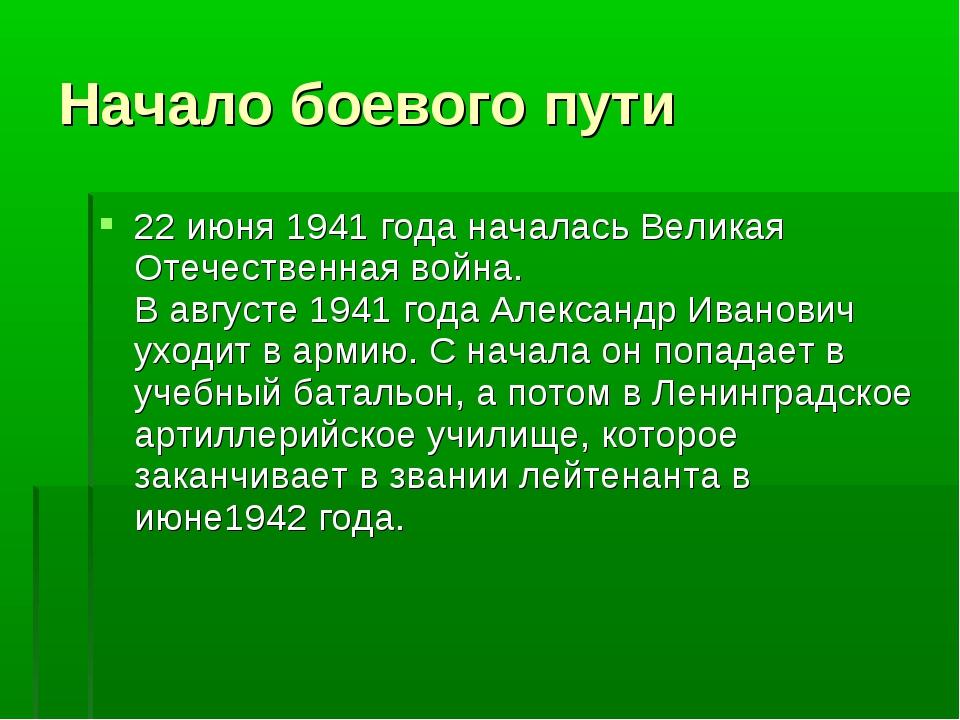 22 июня 1941 года началась Великая Отечественная война. В августе 1941 года А...