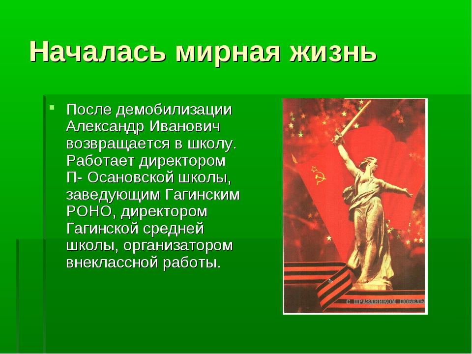Началась мирная жизнь После демобилизации Александр Иванович возвращается в ш...