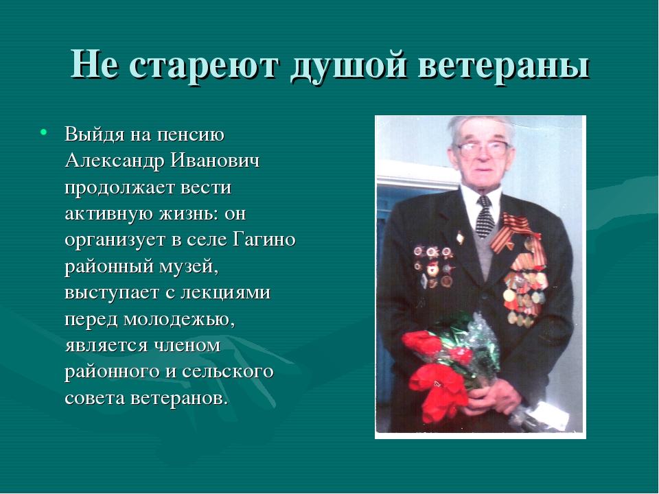 Не стареют душой ветераны Выйдя на пенсию Александр Иванович продолжает вести...