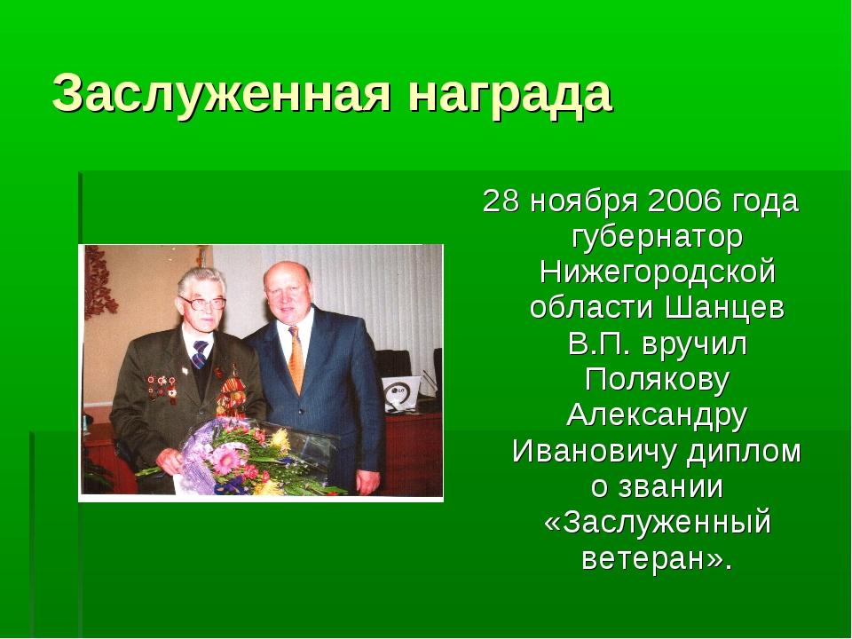 Заслуженная награда 28 ноября 2006 года губернатор Нижегородской области Шанц...