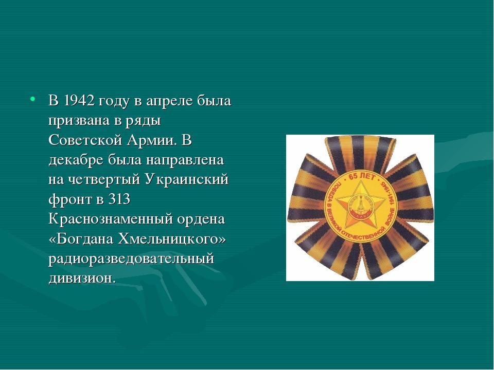 В 1942 году в апреле была призвана в ряды Советской Армии. В декабре была нап...