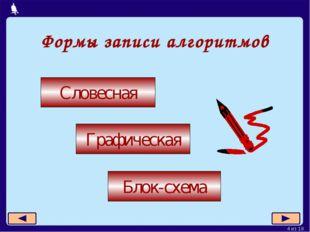 Формы записи алгоритмов Словесная Графическая Блок-схема Москва, 2006 г. * из