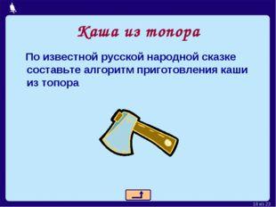 Каша из топора По известной русской народной сказке составьте алгоритм пригот
