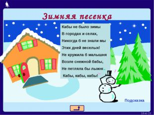 Зимняя песенка Кабы не было зимы В городах и селах, Никогда б не знали мы Эти