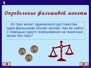 Определение фальшивой монеты Из трех монет одинакового достоинства одна фальш