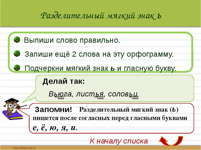 Правописание безударных личных окончаний глаголов Выпиши глагол правильно. По...