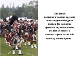 Под звуки волынки в давние времена шотландцы побеждали врагов. Не каждому нра