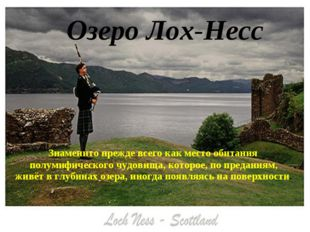 Озеро Лох-Несс Знаменито прежде всего как место обитания полумифического чудо
