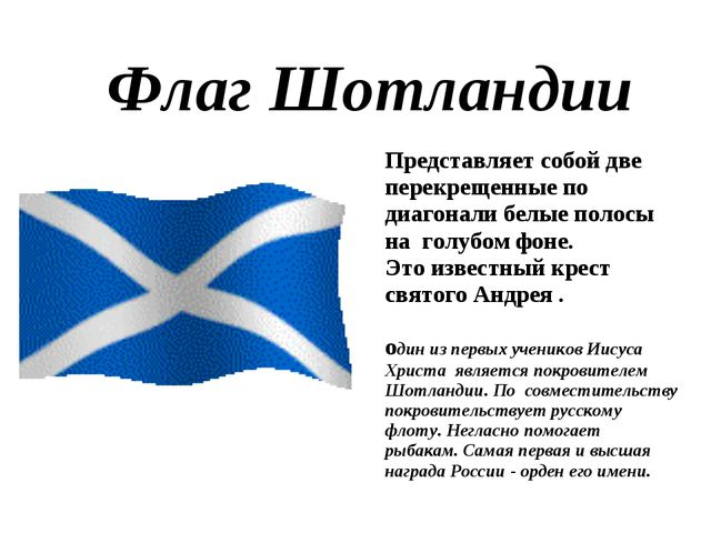 Флаг Шотландии Представляет собой две перекрещенные по диагонали белые полосы...