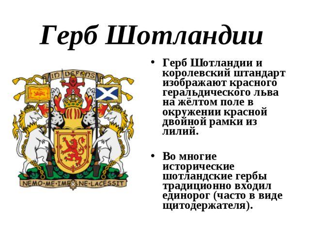 Герб Шотландии Герб Шотландии и королевский штандарт изображают красного гера...