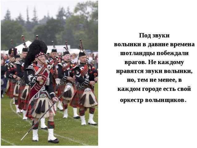 Под звуки волынки в давние времена шотландцы побеждали врагов. Не каждому нра...