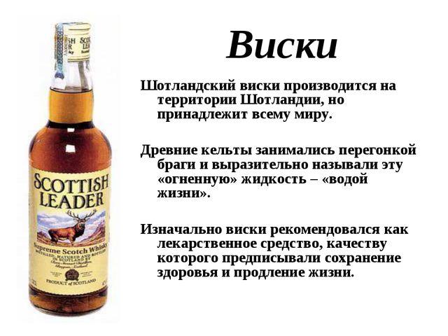 Виски Шотландский виски производится на территории Шотландии, но принадлежит...