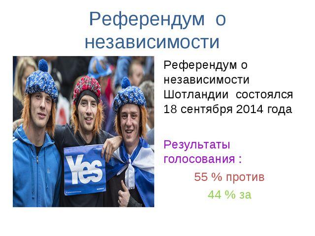 Референдум о независимости Референдум о независимости Шотландии состоялся 18...