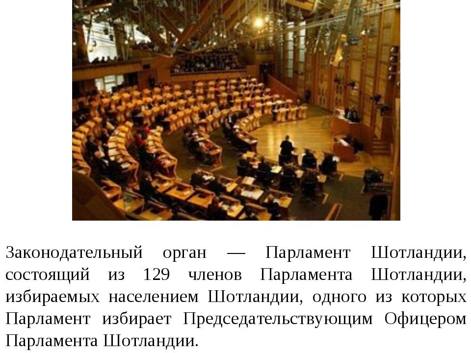 Законодательный орган — Парламент Шотландии, состоящий из 129 членов Парламен...