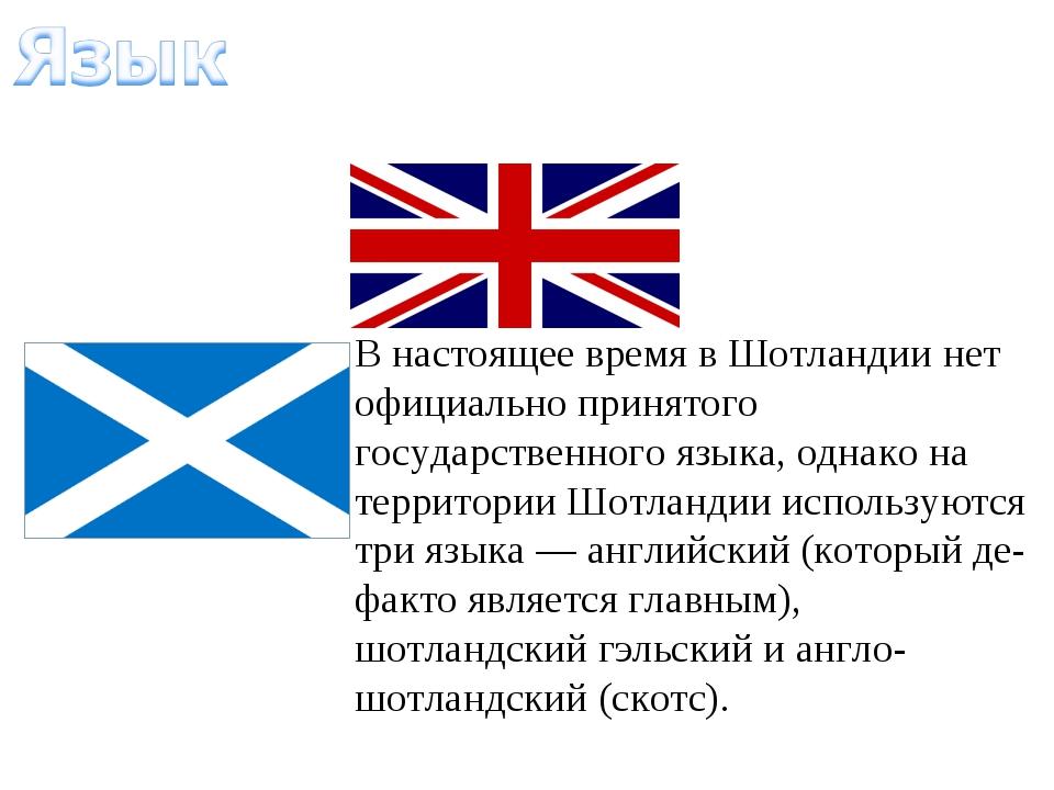 В настоящее время в Шотландии нет официально принятого государственного языка...