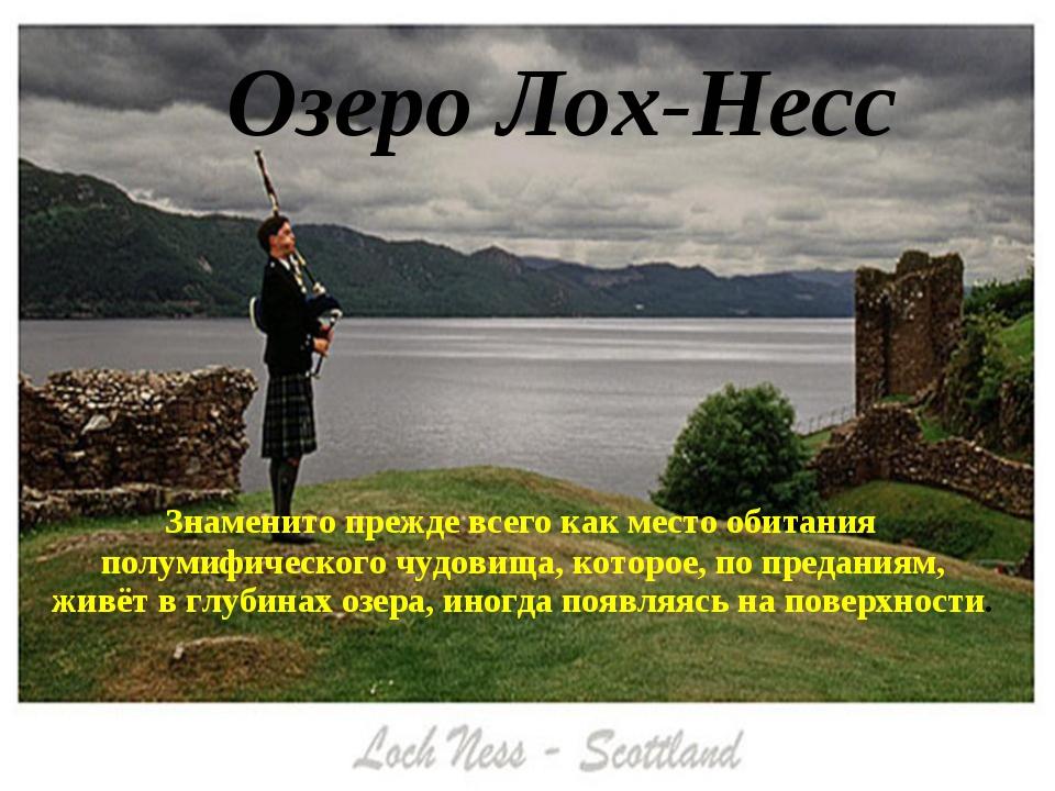 Озеро Лох-Несс Знаменито прежде всего как место обитания полумифического чудо...