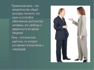 Правильная речь – это свидетельство общей культуры личности, это один из спо
