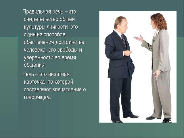 Правильная речь – это свидетельство общей культуры личности, это один из спо...