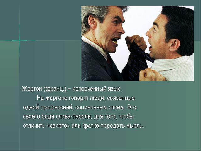 Жаргон (франц.) – испорченный язык. На жаргоне говорят люди, связанные одной...