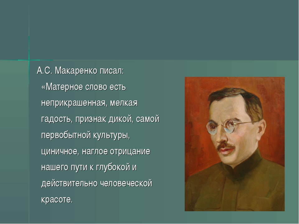 А.С. Макаренко писал: «Матерное слово есть неприкрашенная, мелкая гадость, п...