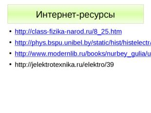 Интернет-ресурсы http://class-fizika-narod.ru/8_25.htm http://phys.bspu.unibe