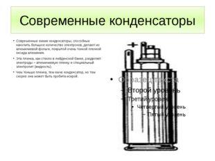 Современные конденсаторы Современные емкие конденсаторы, способные накопить б