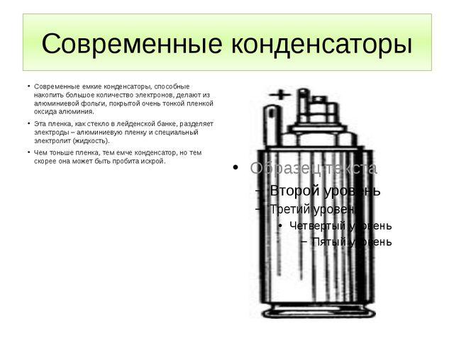 Современные конденсаторы Современные емкие конденсаторы, способные накопить б...