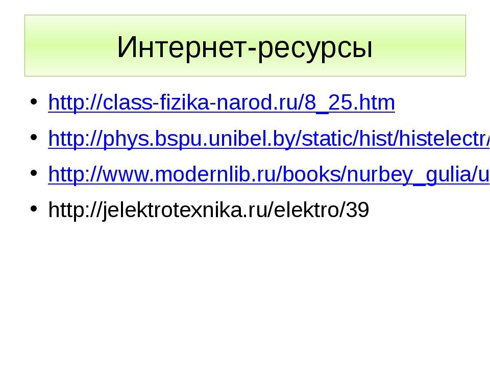 Интернет-ресурсы http://class-fizika-narod.ru/8_25.htm http://phys.bspu.unibe...