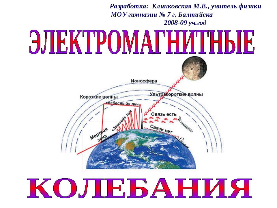 Разработка: Клинковская М.В., учитель физики МОУ гимназии № 7 г. Балтийска 20...