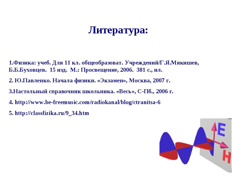 Литература: Физика: учеб. Для 11 кл. общеобразоват. Учреждений/Г.Я.Мякишев, Б...